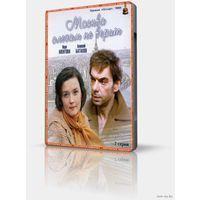 Москва слезам не верит (ремастеринг КП) (Владимир Меньшов)  DVD9