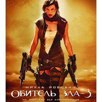 Фильмы: Обитель зла 3 (Лицензия, DVD)