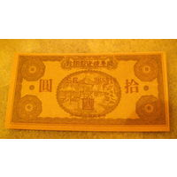 Китай юань SR 0689 (копия) распродажа