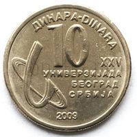 Сербия 10 динар 2009 года. XXV Универсиада в Белграде