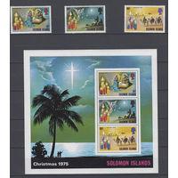 Религия. Рождество. Соломоны. 1975. 3 марки и 1 блок (полная серия). Michel N 280-282, бл.4 (13,0 е)