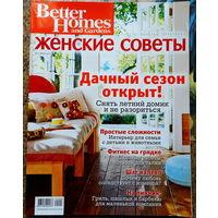 Журнал Better Homes and Gardens . Женские советы 3.11 В подарок к покупке