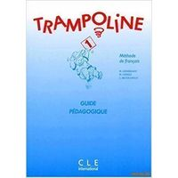 Trampoline1. Methode de francais. Guide pedagogique. Почтой не высылаю.