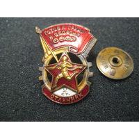 Знак отличника комплекса ГТО 2-й ступени. 1946-61 гг. Латунь Эмаль Номер Винт