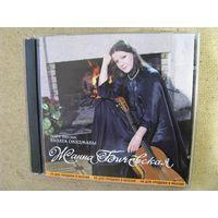 Жанна Бичевская поет песни Булата Окуджавы (1999, dMR 18799 CD)