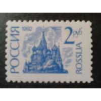Россия 1992 стандарт 2 руб