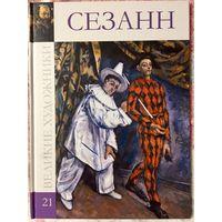 """Сезанн. Серия """"Великие художники"""" Том 21"""