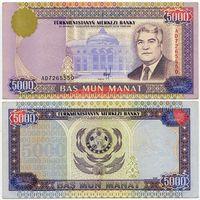 Туркменистан. 5000 манат (образца 1996 года, P9) [серия AD]