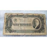 СССР 1 червонец. 1937г. 034095 ИО.  распродажа