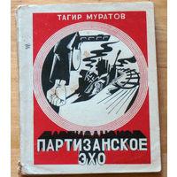 Тагир Муратов Партизанское эхо