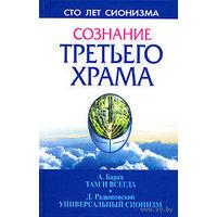 Сознание третьего храма. А. Барац, Д. Радышевский