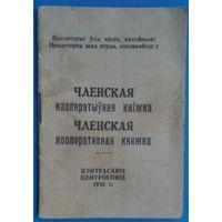 Членская кааператыўная кнiжка. (Членская кооперативная книжка). 1958 г. Марки