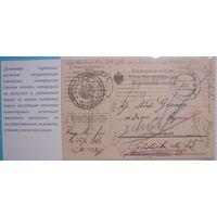 Редкая почтовая карточка, начало ХХ века, Галиция, Львов, с печатью нотариуса на оригинальном бланке, с выставочного экспоната