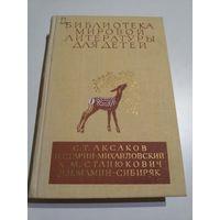 Аксаков С.Т. и др. Библиотека мировой литературы для детей. Том 15