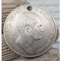 Монета Россия Империя ОДИН РУБЛЬ 1834 Александр 1