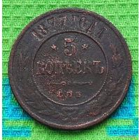 Российская Империя 5 копеек 1877 год. Александр II. СПБ. R