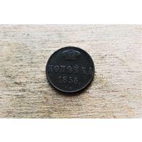 1 копейка 1855 года ВМ