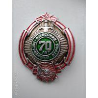 Одесский погранотряд-70 лет.