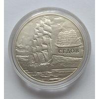 Беларусь, 1 рубль 2008 года Седов - парусные корабли