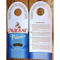Этикетка пивная (галстук) Лидское Pilsner No 3