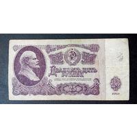 25 рублей 1961 ЬЗ 4268771 #0090