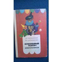 Кукольный театр - дошкольникам. Пособие для воспитателей и музыкальных руководителей детских садов