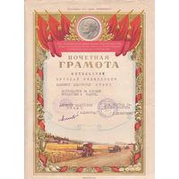 Сельхозтехника 1955 года.Бобруйск.