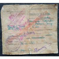 Пропуск НКВД для проезда на новое место жительства из г.Казань в г.Минск. 1944 г.