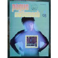 """Журнал """"Радиолюбитель"""", No 7, 1998 год."""