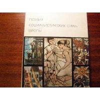Поэзия социалистических стран Европы Библиотека всемирной литературы (БВЛ), Художественная литера
