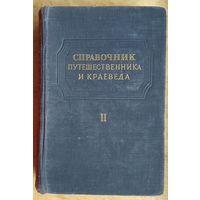 Справочник путешественника и краеведа. Т.2