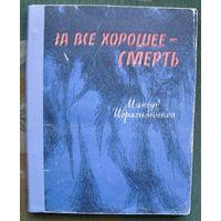 За все хорошее - смерть! Максуд Ибрагимбеков. 1978.