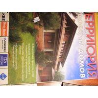 Каталог проектов домов. Журнал  2010 г.128 cтр.