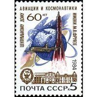 60-летие Центрального дома авиации и космонавтик