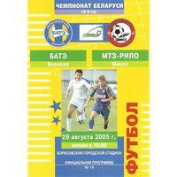 2005 БАТЭ - МТЗ-РИПО