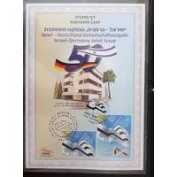 2015. Израиль совместный выпуск с Германией. Памятный лист