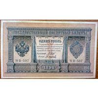 Россия, 1 рубль 1898 год, Р1, НВ-507.