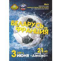 2011 Беларусь - Франция