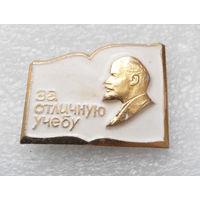 За отличную учебу. Ленин #0387-LP6