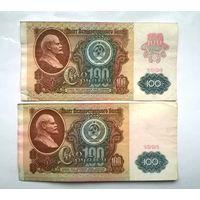 100 рублей 1991 г. 2 банкноты. 2 вида.