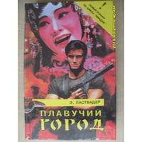 """ЭРИК ЛАСТБАДЕР """"ПЛАВУЧИЙ ГОРОД"""""""