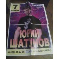 Плакат-афиша Юра Шатунов