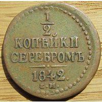 1/2 копейки 1842 ЕМ. Николай I, отличная сохранность! С рубля!
