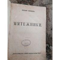 Мятежники . Чирикова 1911