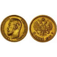 5 рублей 1910 г. ЭБ. Золото. Редкие. Биткин# 36(R).