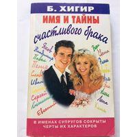 Хигир Имя и тайны счастливого брака 409 стр