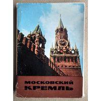 """Набор открыток """"Московский Кремль"""". 1966 г. 28 шт. Чистые."""