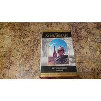 Шедевры фантастики - Холдеман - Бесконечная война, Сеператная война, Бесконечная свобода