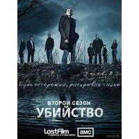 Убийство / The Killing (2011-2014) 1.2.3.4 сезоны полностью.