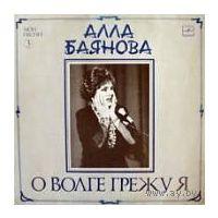"LP БАЯНОВА Алла. ""Мои песни (3) О Волге грежу я""  (1989)"